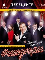 #ШОУЮРИ - комедійне шоу в Житомирі