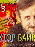 Концерт Віктора Байрака