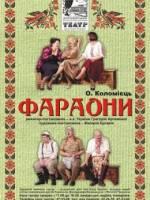 Музична комедія «Фараони»