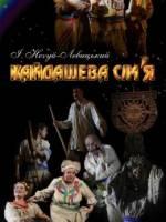 Трагікомедія - Кайдашева сім'я