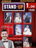 Концерт Please Stand-UP