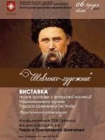 Виставка «Шевченко - художник»