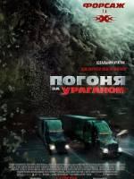 """""""Погоня за ураганом"""". Бойовик"""