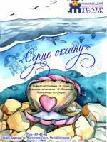 Лялькова вистава  - Серце океану