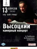 Алексей Горбунов:Высоцкий,камерный концерт