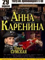 """""""Анна Каренина"""". Спектакль"""