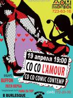 Бурлеск-ШОУ CO-CO L'amour