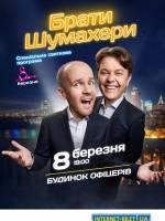 Концерт авторів «Кварталу 95» - «Братів Шумахерів» у Вінниці!