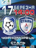 Футбол Черноморец (Одесса) и Сталь (Каменское)