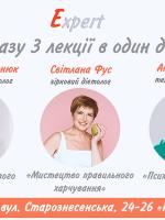 Лекції Людмили Шупенюк, Анни Кушнерук, Світлани Фус