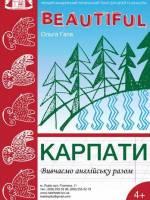 Beautiful Карпати - Вистава
