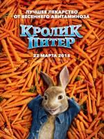 Кролик Питер Фильм мультфильм