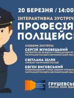 Інтерактивна зустріч «Професія – поліцейський»