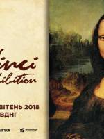 Experience Da Vinci на ВДНГ