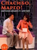 Спасибо, Марго! - спектакль