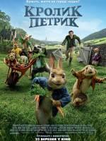 Пригодницька комедія Кролик Петрик