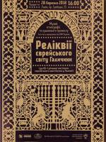Реліквії єврейського світу Галичини - виставка