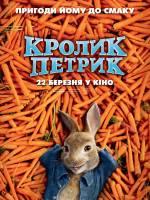 Пригодницький сімейний фільм «Кролик Петрик»