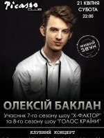 Олексій Баклан з клубним концертом у Львові