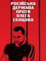 Процес - фільм про Олега Сенцова