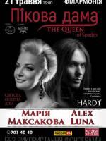 Концерт Alex Luna и Мария Максакова
