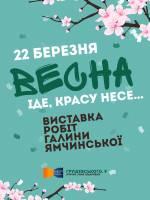 Презентація виставки - Весна іде, красу несе
