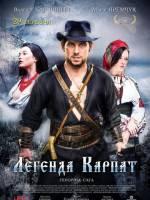 Легенда Карпат - історичний пригодницький фільм