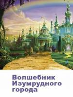 Волшебник Изумрудного города - Музыкальный спектакль