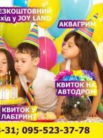 Святкуй День народження у JOY LAND