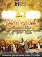 Лірико-драматична комедія «Сонечко всередині»