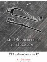 Від Манускрипту до Девайсу - виставка у Музеї Історії Туалету