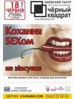 Комедія для дорослих «Кохання сексом не зіпсуєш»
