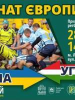 Чемпіонат Європи з регбі: матч Україна - Угорщина