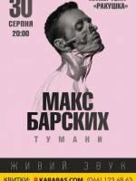 Макс Барских в Житомирі