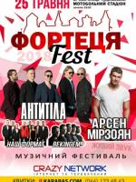 Фортеця Фест 2018. Х Музичний Фестиваль
