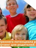 Розвиток внутрішнього потенціалу дитини