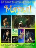 Казка  «Мауглі»
