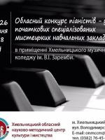 Обласний конкурс піаністів у Хмельницькому