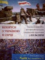 Білоруси з Україною в серці - виставка