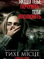 Фільм жахів Тихе місце