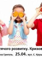Лекція - Етапи дитячого розвитку, кризові періоди