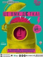 "Вечірка ВМК в  ""Планета Moda-Bar"""
