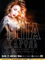 """Тіна Кароль. Всеукраїнський тур """"ТІНА"""""""