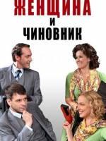 Жінка і чиновник - Вистава