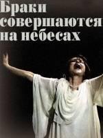 Шлюби здійснюються на небесах - моновистава