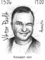 Концерт Виктор Павлик