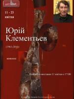 Виставка живопису Юрія Клементьєва