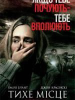 Фільм жахів - Тихе місце
