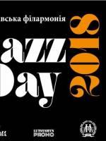 Jazz Day 2018 - джазове свято
