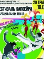 Фестиваль капоейри і бразильських танців